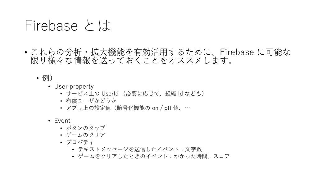 Firebase とは • これらの分析・拡⼤機能を有効活⽤するために、Firebase に可...