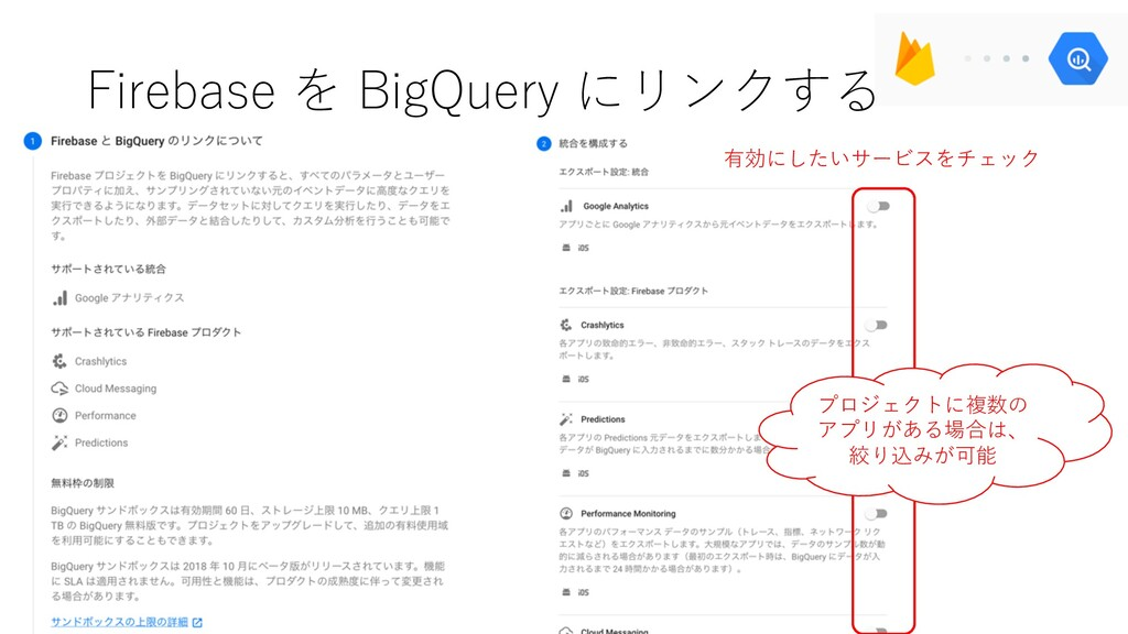 Firebase を BigQuery にリンクする 有効にしたいサービスをチェック プロジェ...