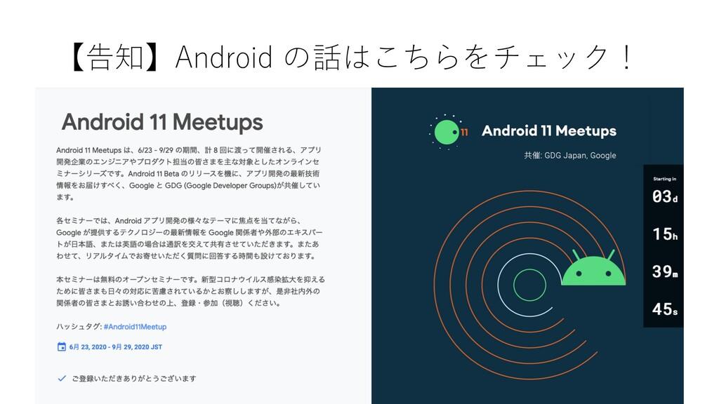 【告知】Android の話はこちらをチェック!