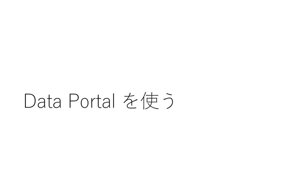 Data Portal を使う