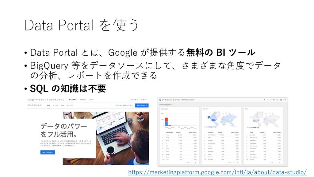 Data Portal を使う • Data Portal とは、Google が提供する無料...