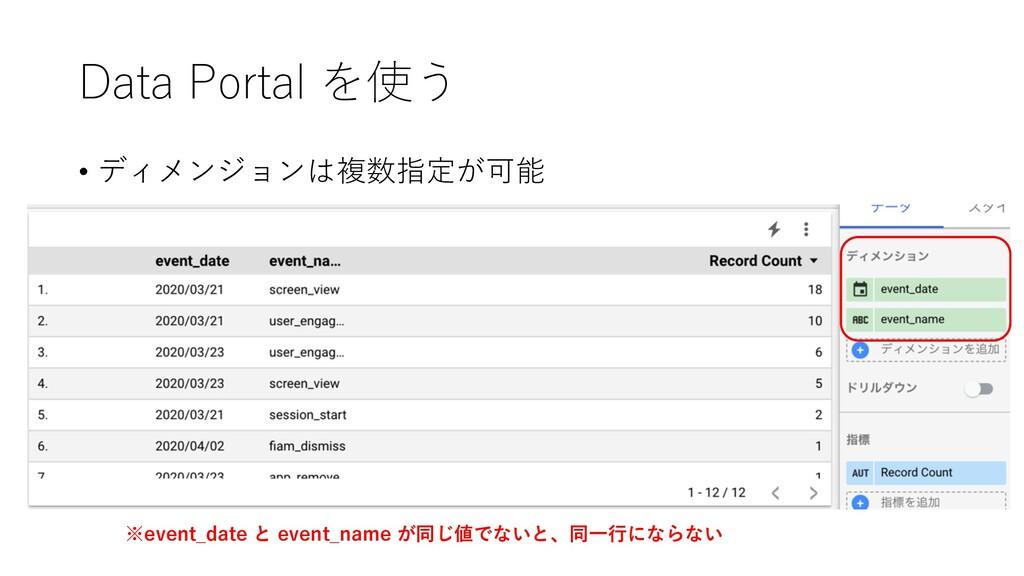 Data Portal を使う • ディメンジョンは複数指定が可能 ※event_date と...