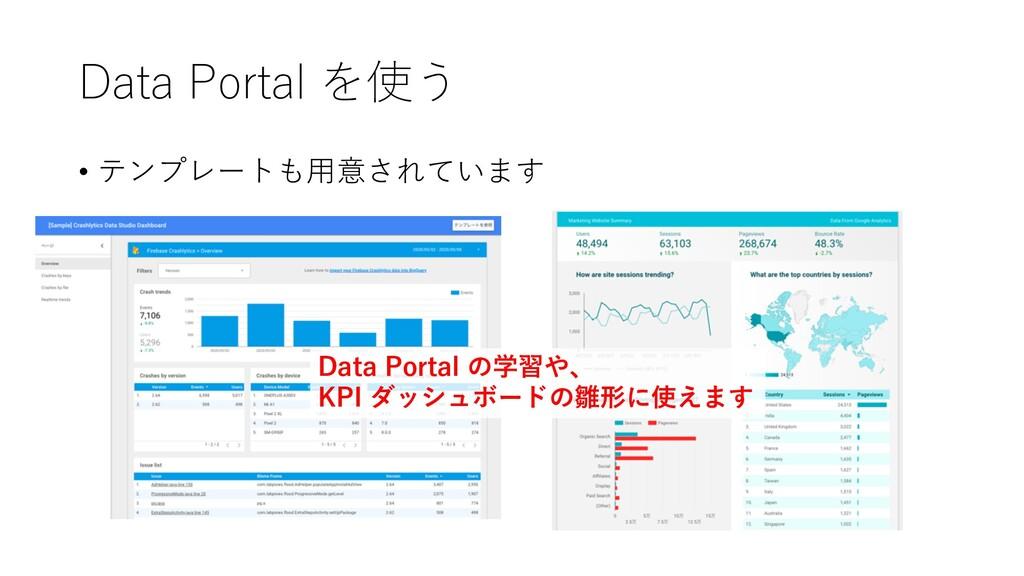 Data Portal を使う • テンプレートも⽤意されています Data Portal の...