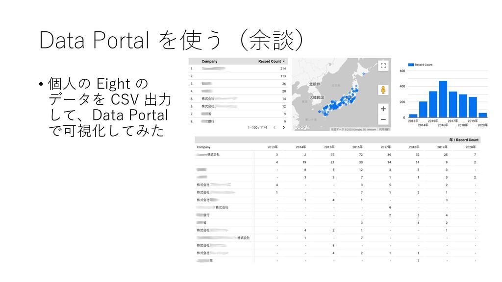 Data Portal を使う(余談) • 個⼈の Eight の データを CSV 出⼒ し...