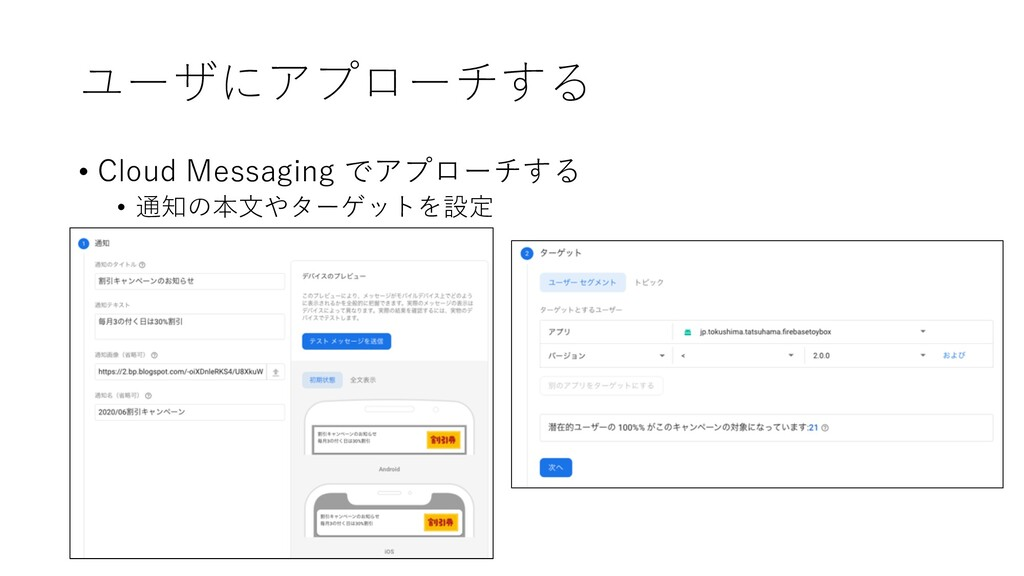 ユーザにアプローチする • Cloud Messaging でアプローチする • 通知の本⽂や...
