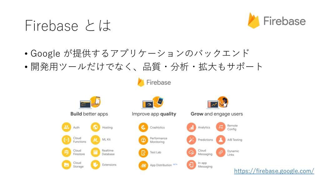 Firebase とは • Google が提供するアプリケーションのバックエンド • 開発⽤...