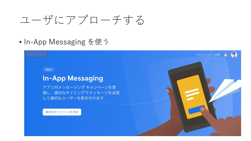 ユーザにアプローチする • In-App Messaging を使う