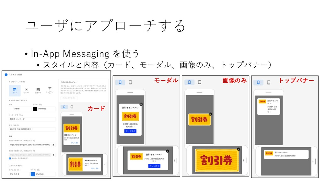 ユーザにアプローチする • In-App Messaging を使う • スタイルと内容(カー...