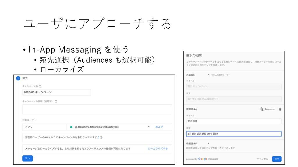 ユーザにアプローチする • In-App Messaging を使う • 宛先選択(Audie...