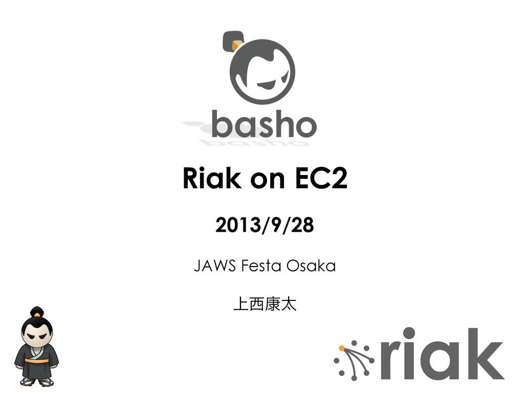 Riak on EC2 JAWS Festa Osaka ্߁ଠ 2013/9/28
