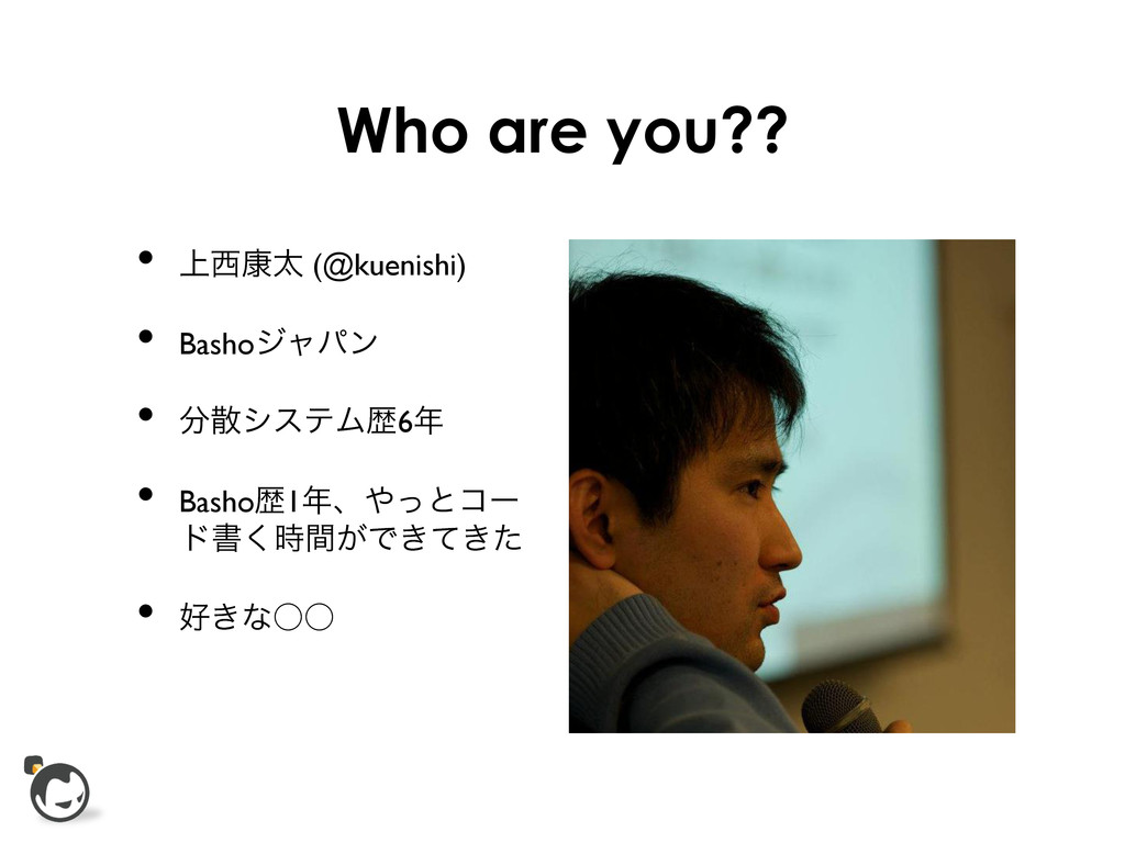 Who are you?? • ্߁ଠ (@kuenishi)  • Bashoδϟ...