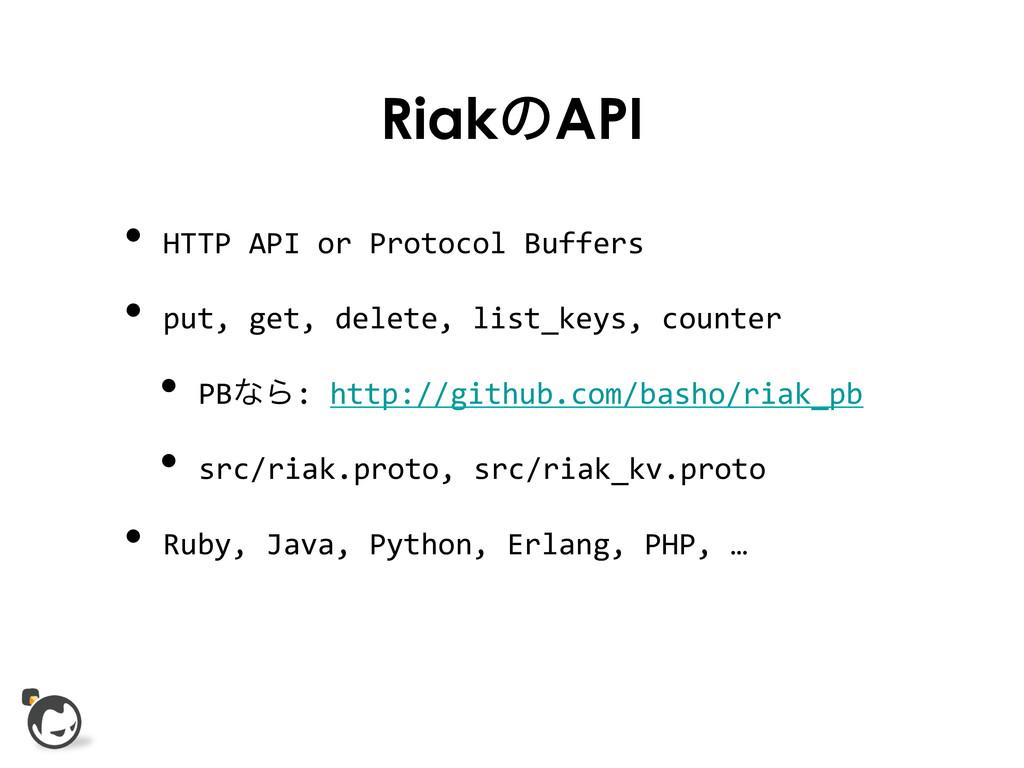 RiakͷAPI • HTTP API or Protocol Bu...