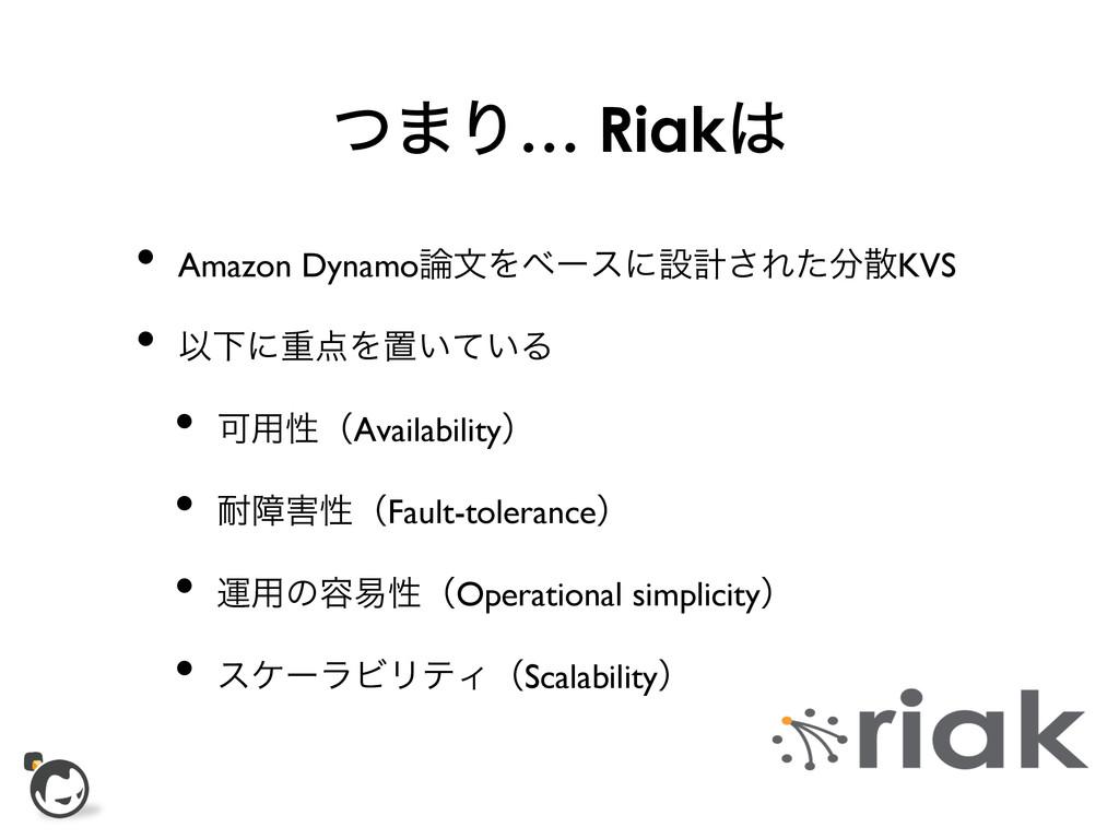 ͭ·Γ… Riak • Amazon DynamoจΛϕʔεʹઃܭ͞ΕͨKVS ...
