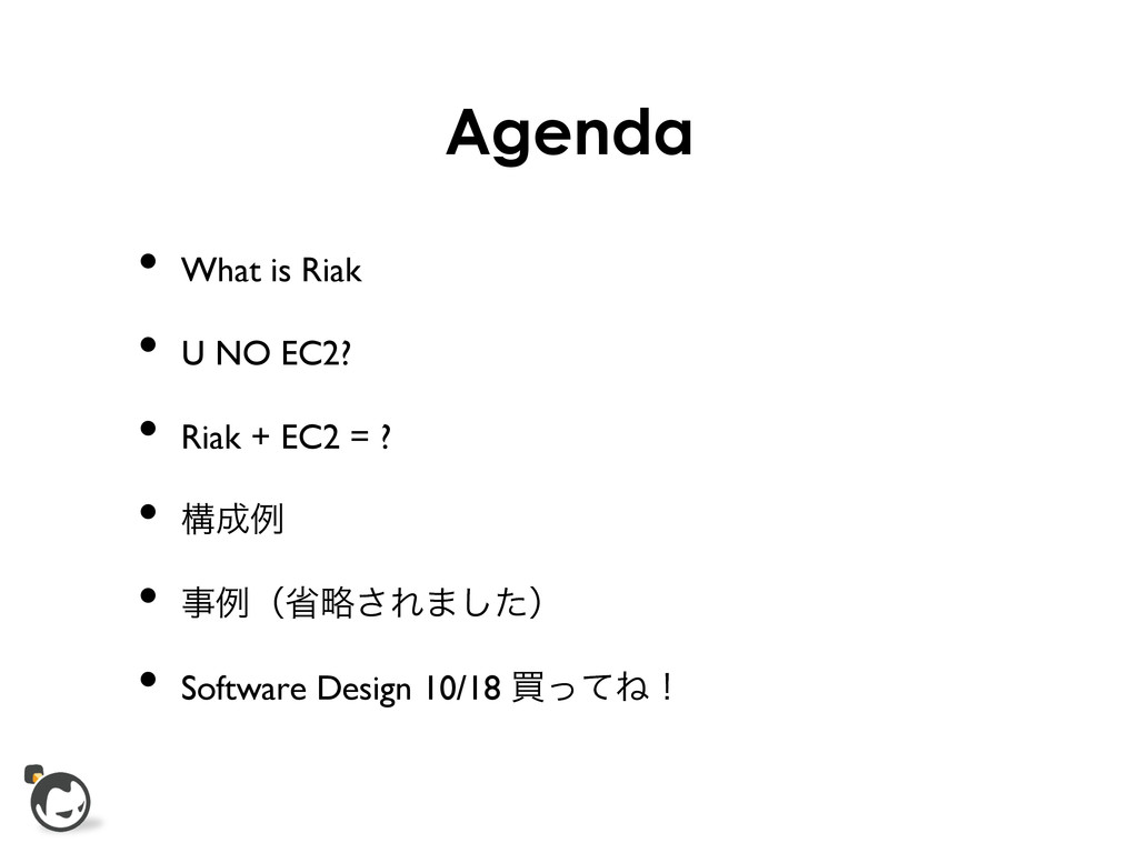 Agenda • What is Riak  • U NO EC2?  • Ri...