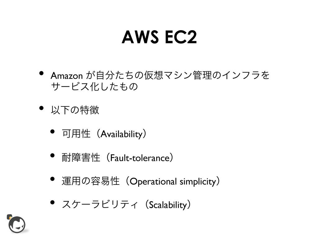 AWS EC2 • Amazon ͕ࣗͨͪͷԾϚγϯཧͷΠϯϑϥΛ αʔϏεԽͨ͠...