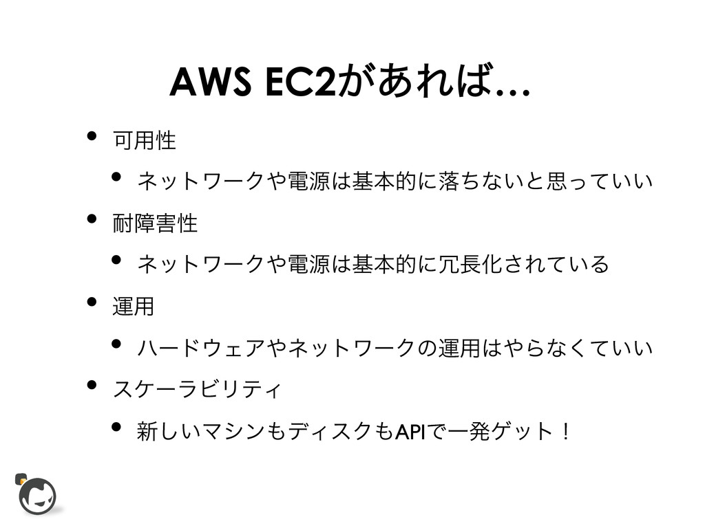 AWS EC2͕͋Ε… • Մ༻ੑ  • ωοτϫʔΫిݯجຊతʹམͪͳ͍ͱࢥͬ...