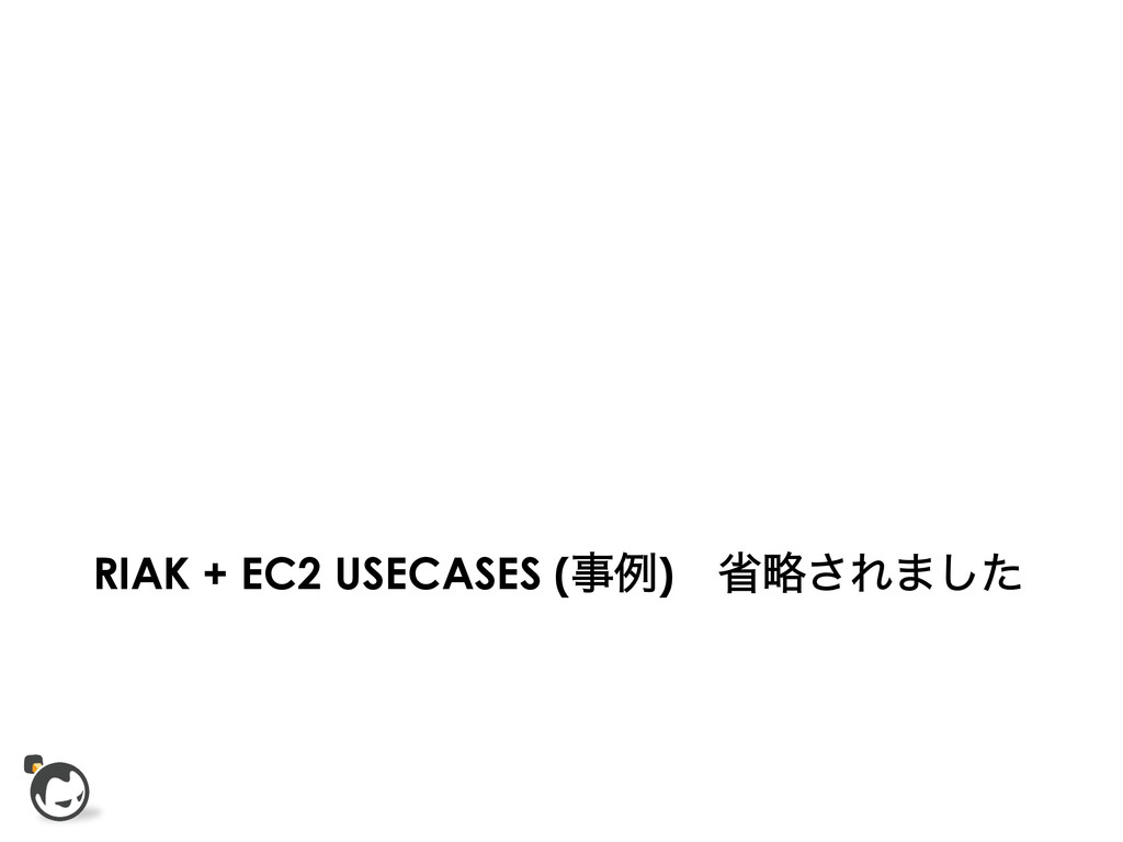RIAK + EC2 USECASES (ྫ)ɹলུ͞Ε·ͨ͠