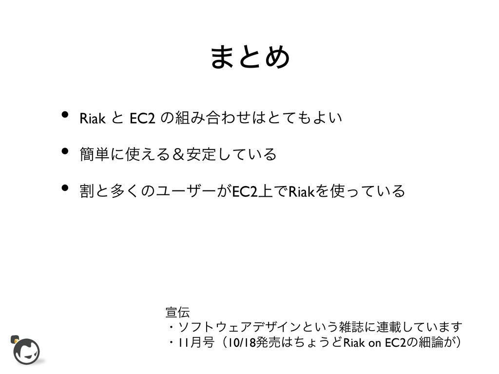 ·ͱΊ • Riak ͱ EC2 ͷΈ߹ΘͤͱͯΑ͍  • ؆୯ʹ͑Δˍ҆ఆ͠...