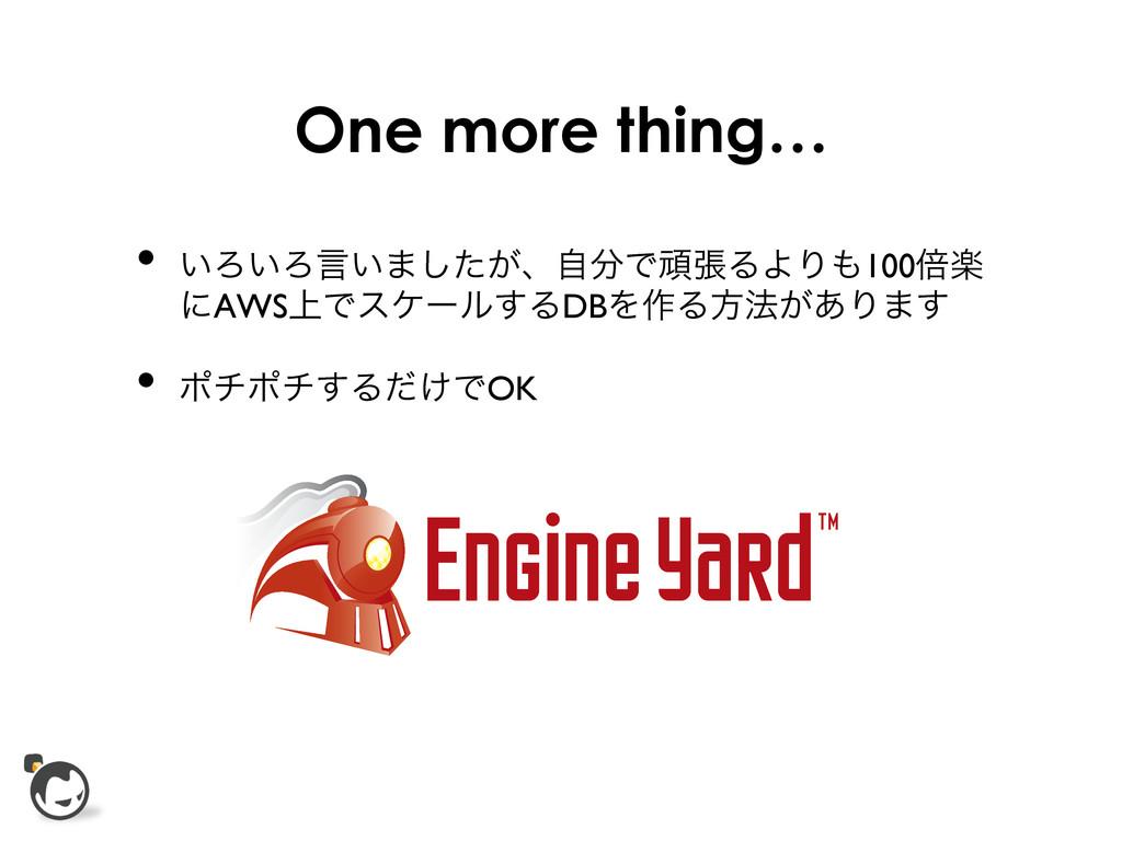 One more thing… • ͍Ζ͍Ζݴ͍·͕ͨ͠ɺࣗͰؤுΔΑΓ100ഒָ ʹA...