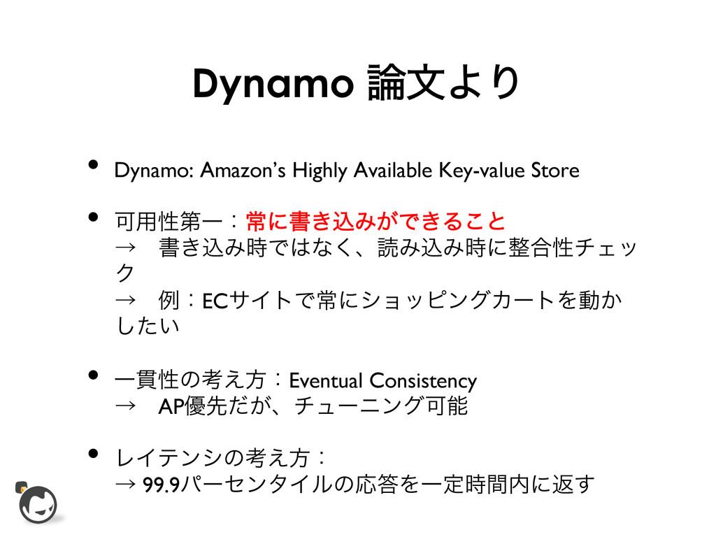 Dynamo จΑΓ • Dynamo: Amazon's Highly Availab...