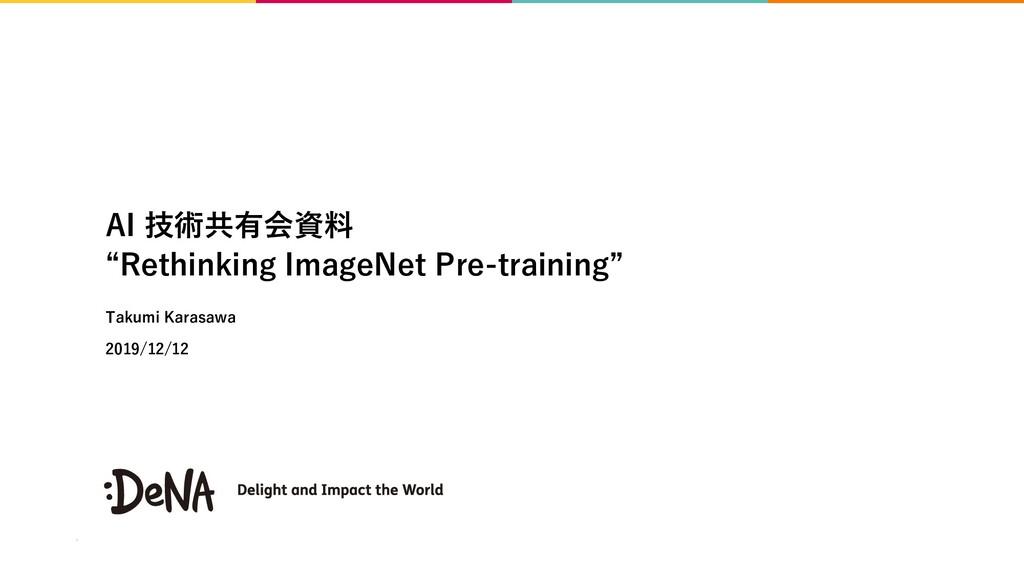 "AI 技術共有会資料 ""Rethinking ImageNet Pre-training"" T..."