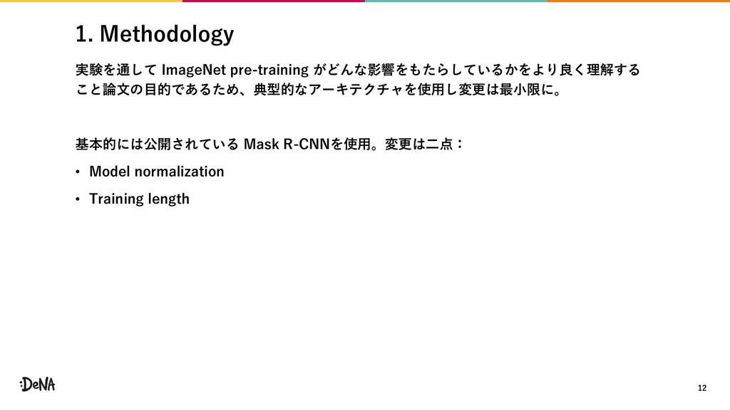 1. Methodology 実験を通して ImageNet pre-training がどん...