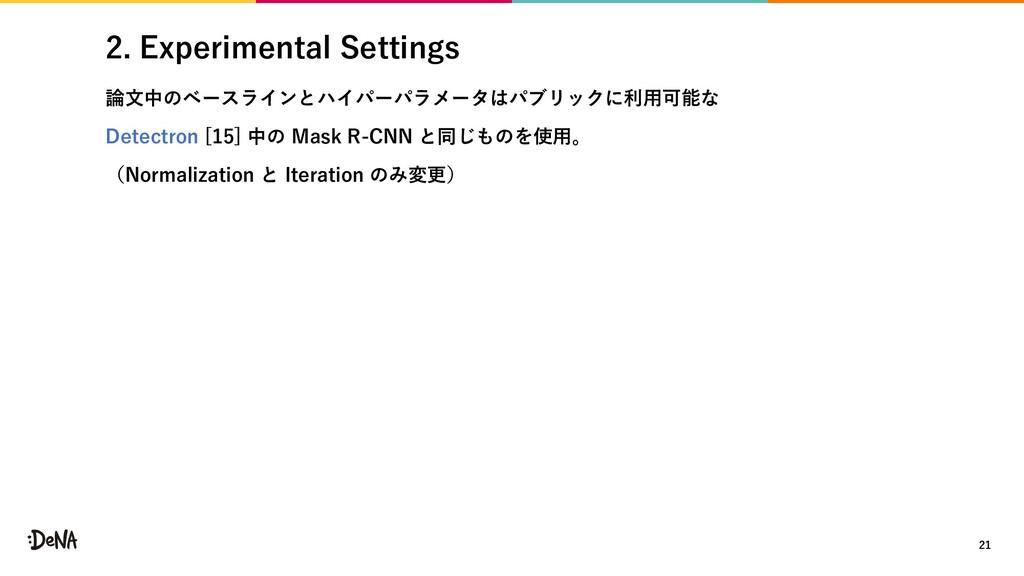 2. Experimental Settings 論⽂中のベースラインとハイパーパラメータはパ...