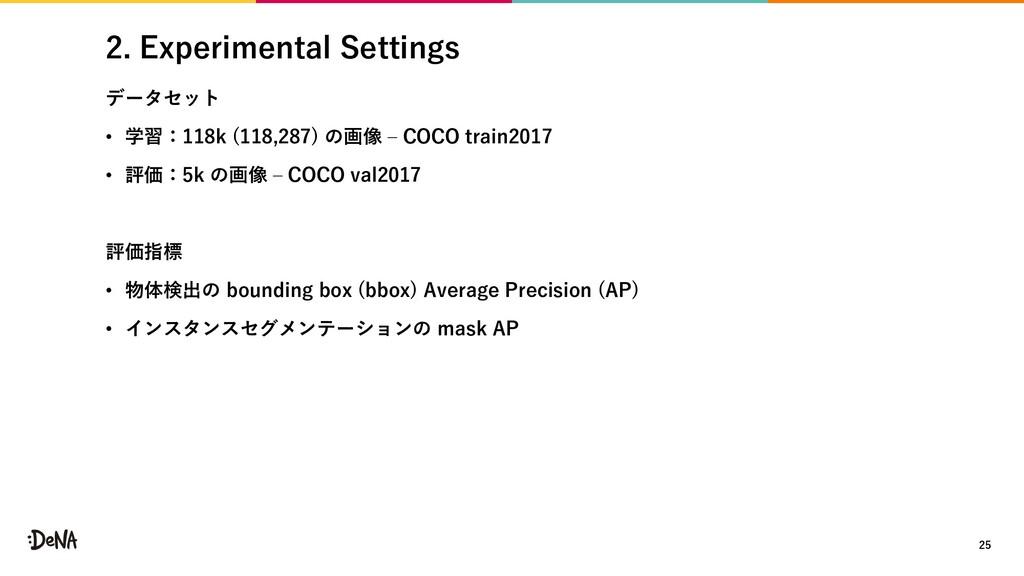 2. Experimental Settings データセット • 学習:118k (118,...