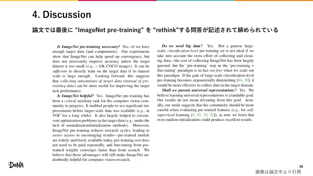"4. Discussion 論⽂では最後に ""ImageNet pre-training"" を..."