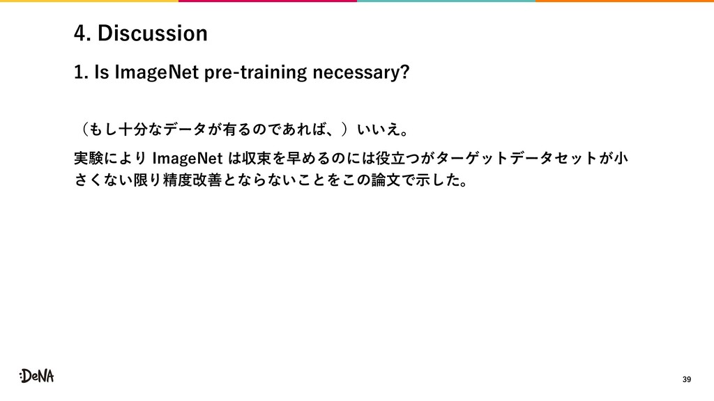 4. Discussion 1. Is ImageNet pre-training neces...