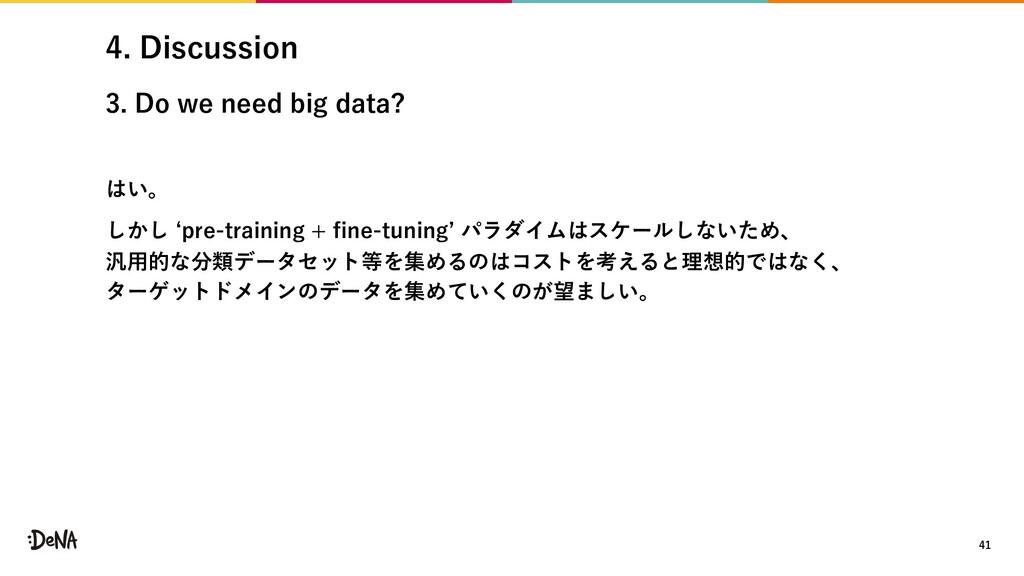 4. Discussion 3. Do we need big data? はい。 しかし ʻ...