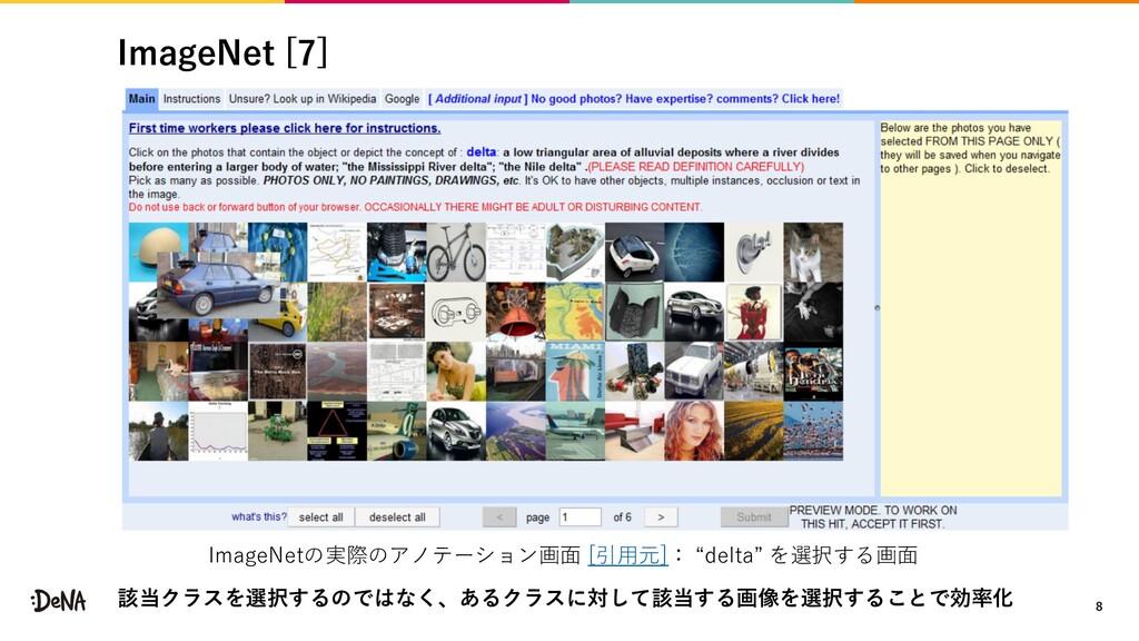 ImageNet [7] 該当クラスを選択するのではなく、あるクラスに対して該当する画像を選択...