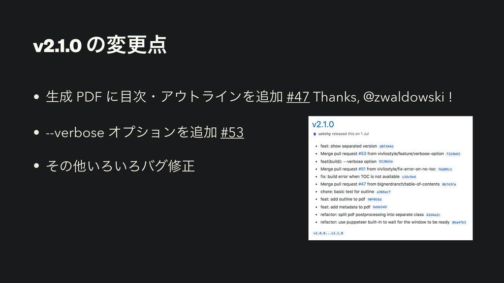v2.1.0 ͷมߋ • ੜ PDF ʹɾΞτϥΠϯΛՃ #47 Thanks, ...