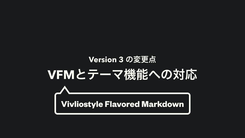 Version 3 ͷมߋ VFMͱςʔϚػͷରԠ Vivliostyle Flavor...
