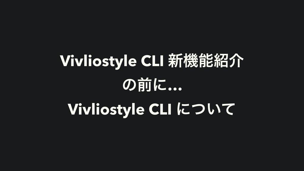 Vivliostyle CLI ৽ػհ ͷલʹ… Vivliostyle CLI ʹ͍ͭͯ