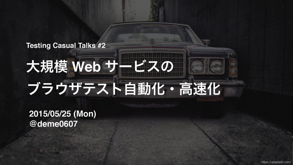 Testing Casual Talks #2 େن Web αʔϏεͷ ϒϥβςετࣗಈ...