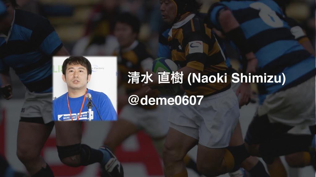 ਗ਼ਫ थ (Naoki Shimizu) @deme0607