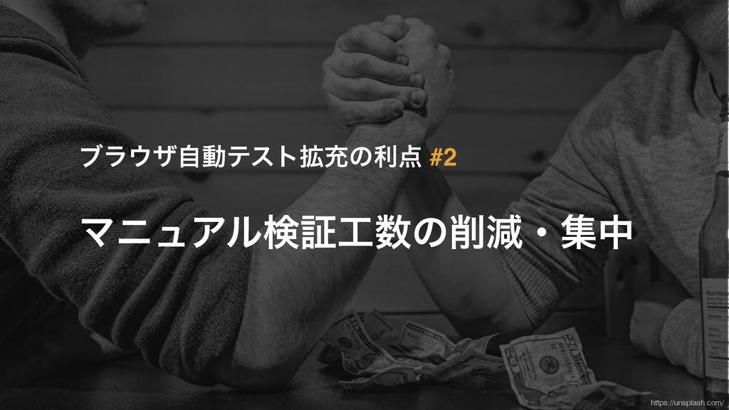 ϒϥβࣗಈςετ֦ॆͷར #2 ϚχϡΞϧݕূͷݮɾूத https://unspl...