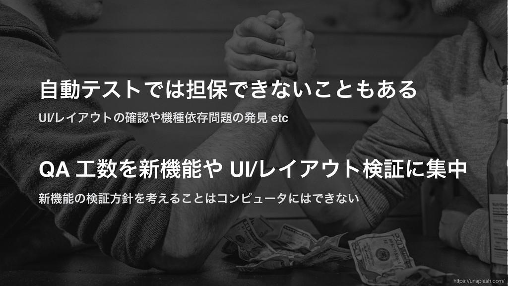 ࣗಈςετͰ୲อͰ͖ͳ͍͜ͱ͋Δ UI/ϨΠΞτͷ֬ػछґଘͷൃݟ etc QA...