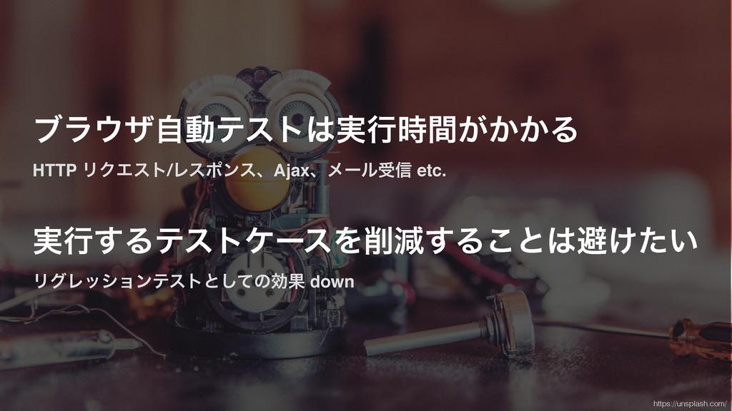 ϒϥβࣗಈςετ࣮ߦ͕͔͔ؒΔ HTTP ϦΫΤετ/ϨεϙϯεɺAjaxɺϝʔϧड৴ ...