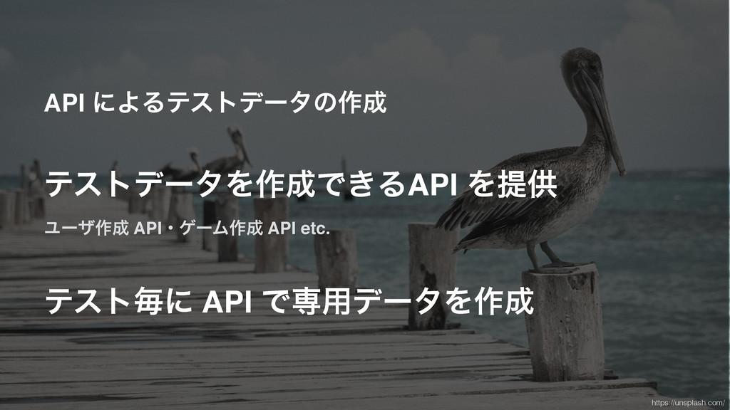 API ʹΑΔςετσʔλͷ࡞ ςετσʔλΛ࡞Ͱ͖ΔAPI Λఏڙ Ϣʔβ࡞ APIɾ...