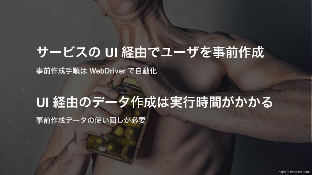 αʔϏεͷ UI ܦ༝ͰϢʔβΛલ࡞ લ࡞खॱ WebDriver ͰࣗಈԽ UI ...