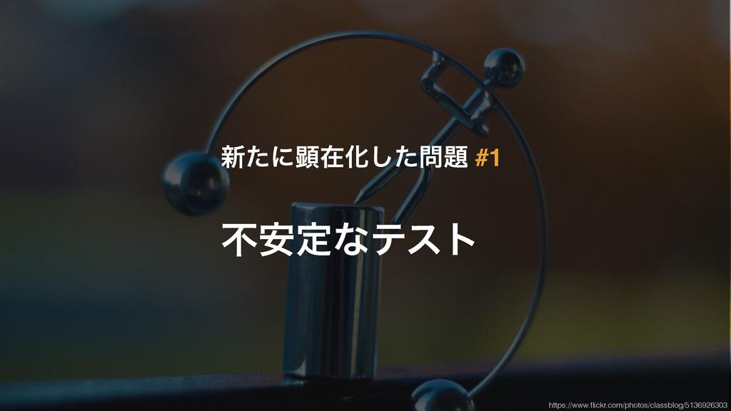 ৽ͨʹݦࡏԽͨ͠ #1 ෆ҆ఆͳςετ https://www.flickr.com/pho...