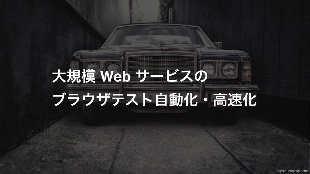 େن Web αʔϏεͷ ϒϥβςετࣗಈԽɾߴԽ https://unsplash.c...