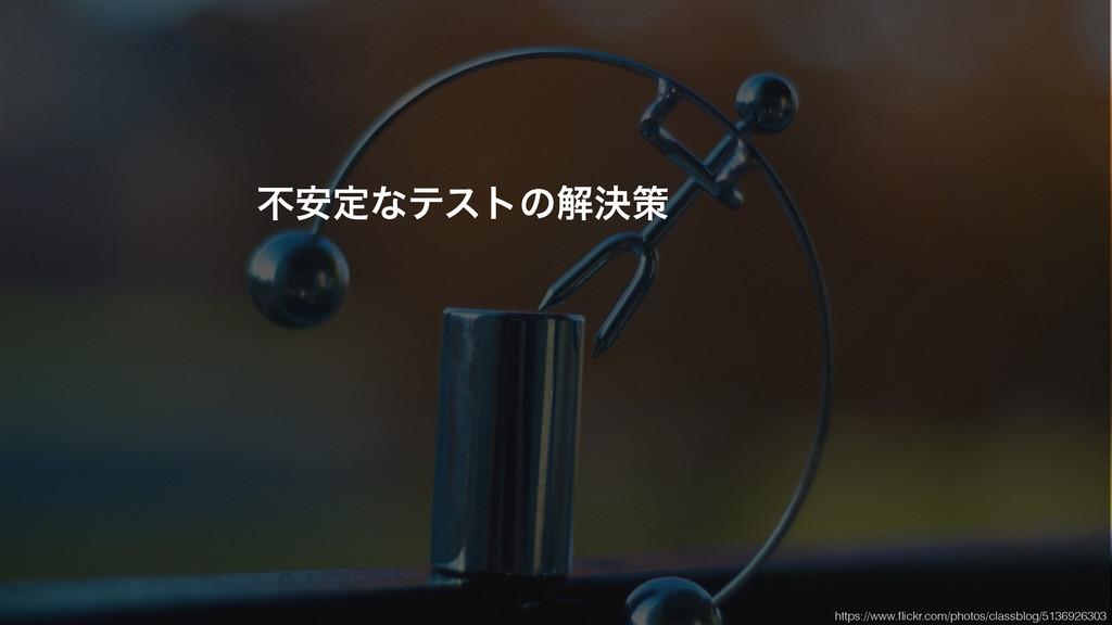 ෆ҆ఆͳςετͷղܾࡦ https://www.flickr.com/photos/classb...