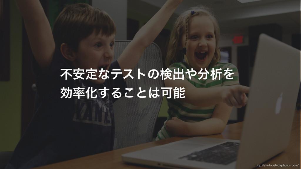 ෆ҆ఆͳςετͷݕग़ੳΛ ޮԽ͢Δ͜ͱՄ http://startupstockph...
