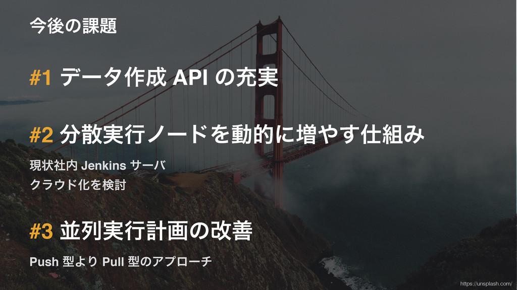 ࠓޙͷ՝ #1 σʔλ࡞ API ͷॆ࣮ #2 ࣮ߦϊʔυΛಈతʹ૿͢Έ ݱঢ়ࣾ...