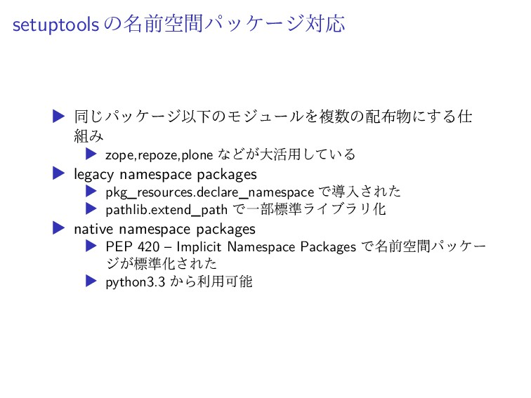 setuptools の名前空間パッケージ対応 ▶ 同じパッケージ以下のモジュールを複数の配布...