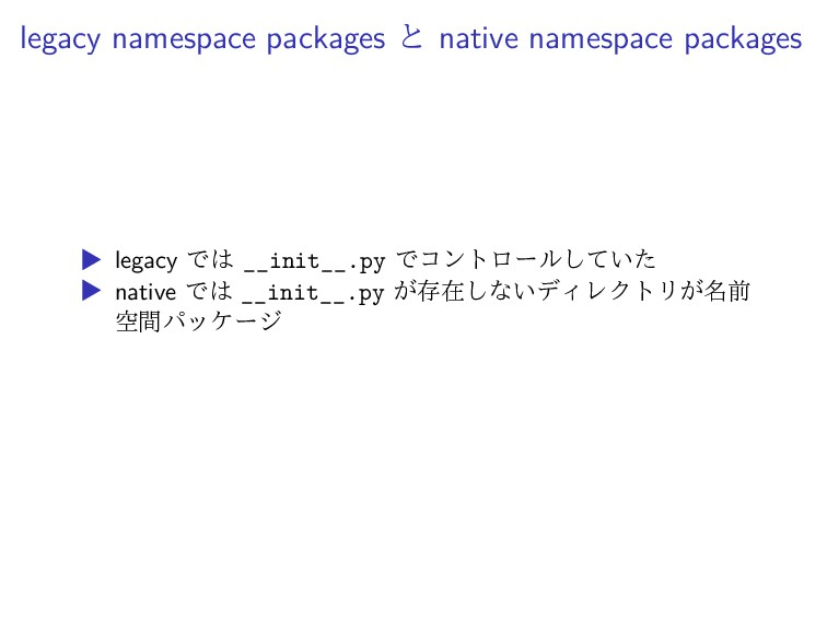 legacy namespace packages と native namespace pa...