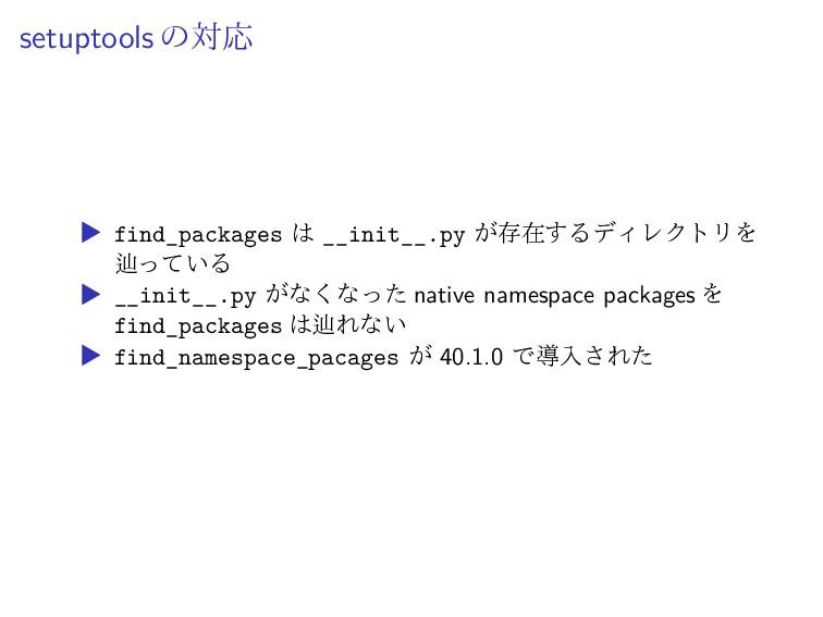 setuptools の対応 ▶ find_packages は __init__.py が存...